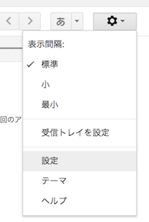 gmail_setting2