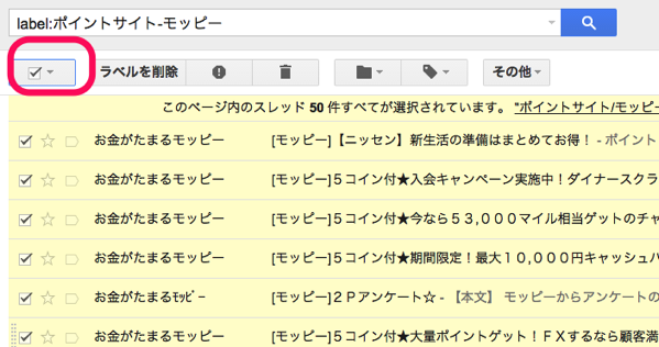 Gmail setting8