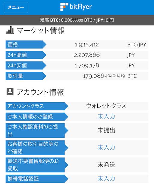 Bitflyer jp ex sp Home
