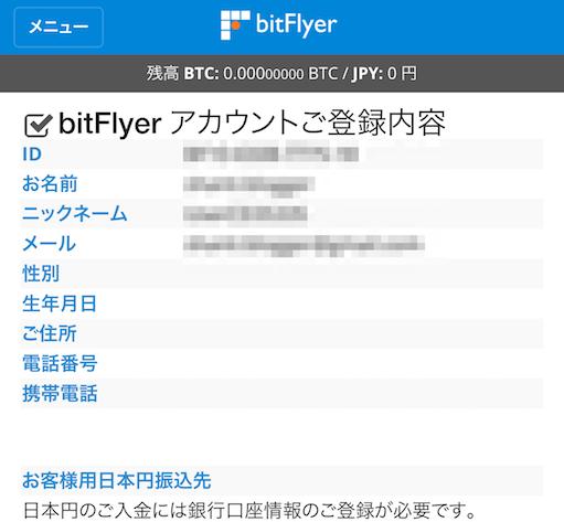 Bitflyer jp ex sp Setting