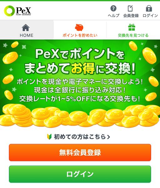 pex register